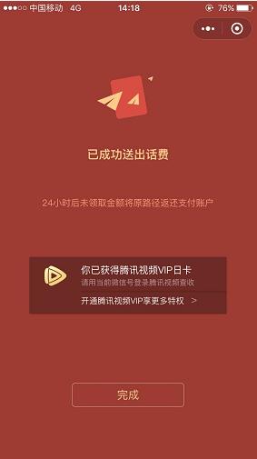 手机号码抽奖程序_微信小程序免费领腾讯视频VIP日卡-各种活动-佳炎日志